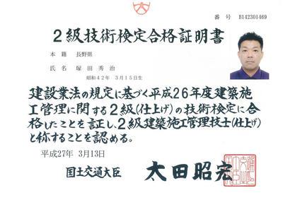 2級 塚田 秀治画像